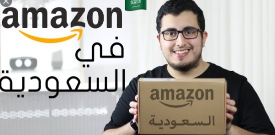 طريقة الشراء من موقع أمازون السعودية
