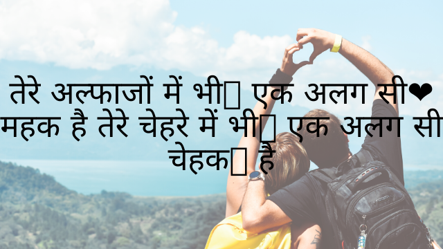 Love Status in Hindi for Girlfriend Download
