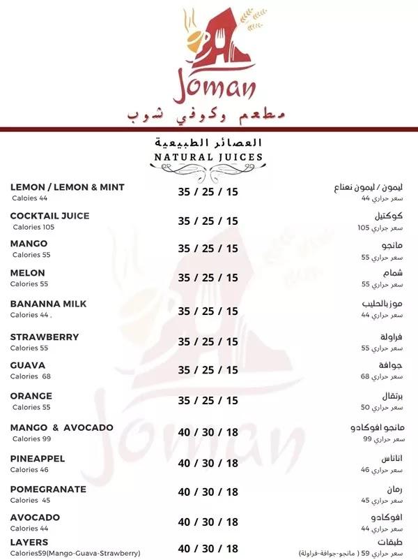 منيو مطعم جومان