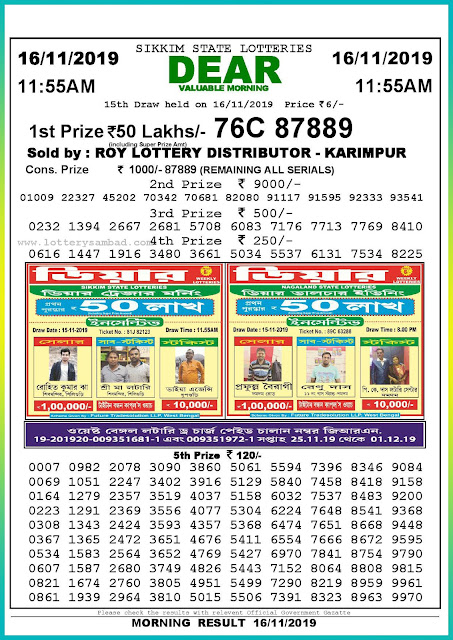 Sambad lottery 16-11-2019 Sikkim State Lottery Result 11.55 AM-lotterysambadresults.com