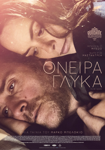 Sweet Dreams (2016) ταινιες online seires oipeirates greek subs