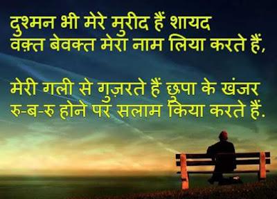 Hurt Status for Whatsapp in Hindi