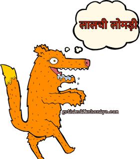 लालची लोमड़ी #5 Panchatantra short stories in hindi with moral