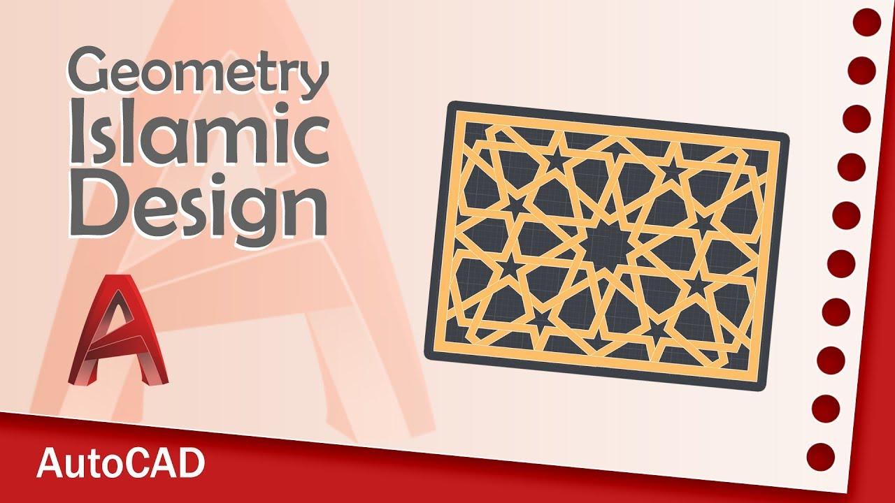 الدرس الخامس - تصميم زخرفة إسلامية  باستخدام برنامج الأوتو كاد