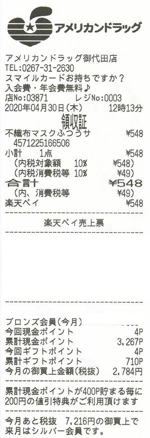 アメリカンドラッグ 御代田店 2020/4/30 マスク購入のレシート