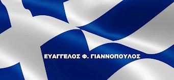 Ευάγγελος Φ. Γιαννόπουλος