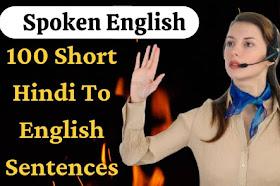 100 Short Hindi To English Sentences | अंग्रेजी बोलना कैसे सीखें