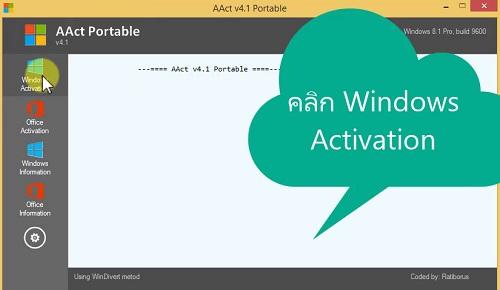 สอนวิธีใช้งาน AAct.4.1.Portable