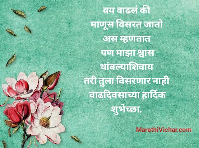 birthday wishes marathi for friend