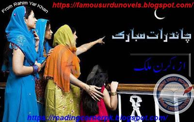 Chand rat mubarak novel online reading by Kiran Malik Complete