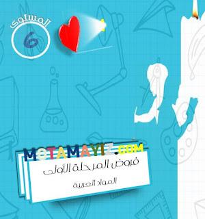 نماذج جديدة من فروض المرحلة الأولى المستوى السادس ابتدائي أستاذ العربية