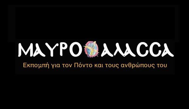 """Παρακολουθήστε όλες τις εκπομπές της """"Μαυροθάλασσας"""" μέσα από το e-Pontos"""