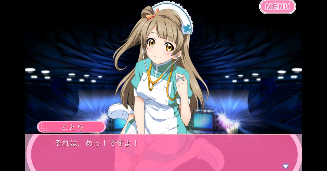 ゲームしよっ?: [iOSアプリ]ラブライブ!スクールアイドル ...