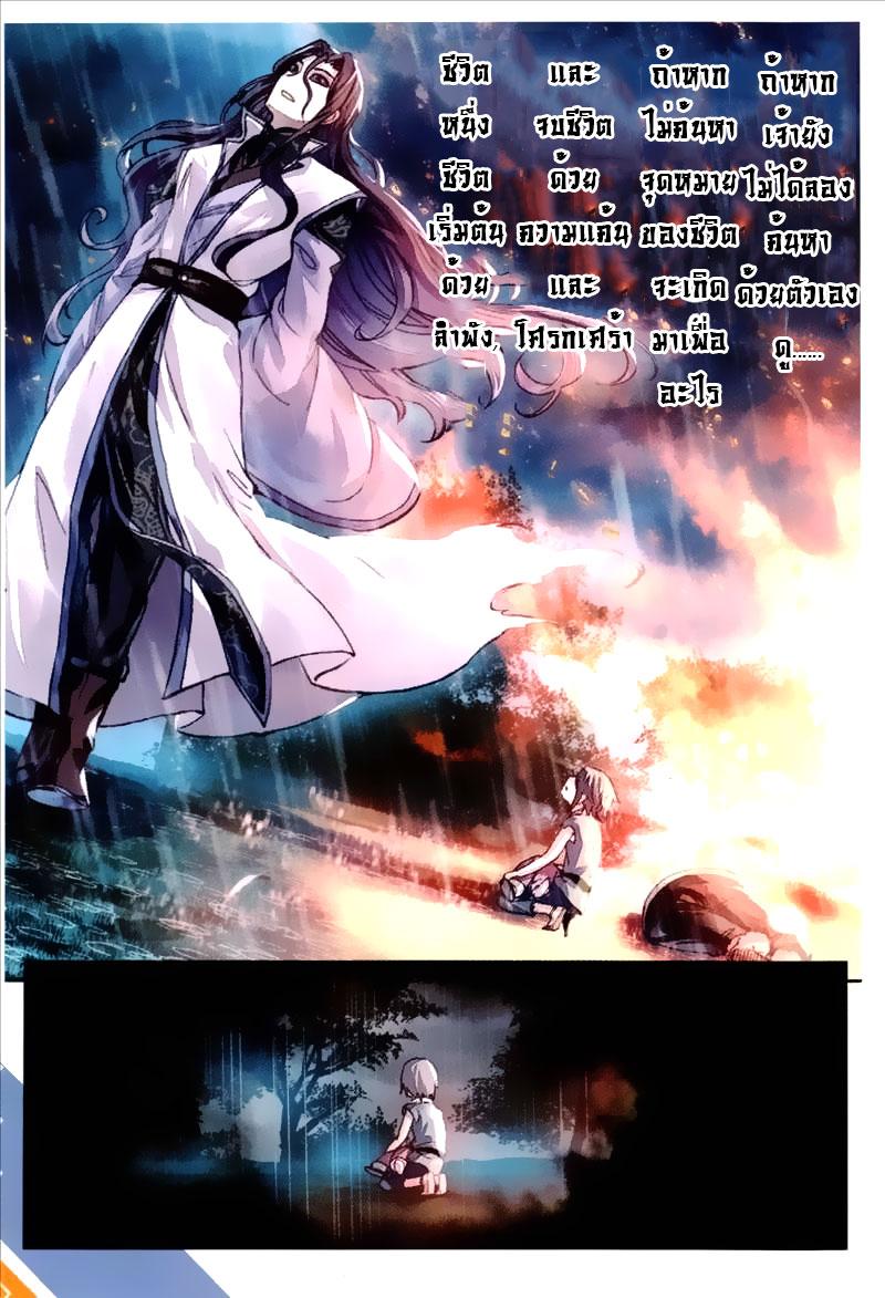 อ่านการ์ตูน Wu Dong Qian Kun 63 ภาพที่ 8