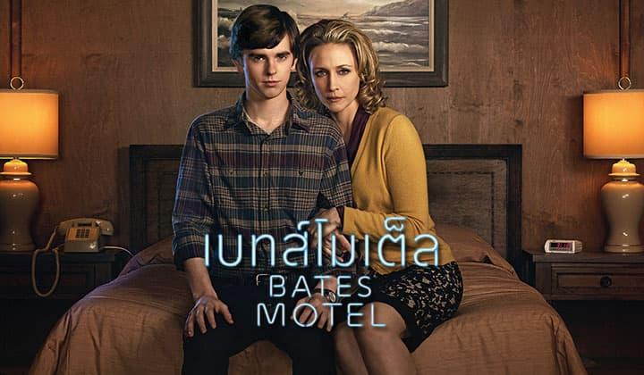 Bates Motel - เป็นแค่ลูกชายติดแม่หรือคิดอะไรเกินเลยกว่านั้น