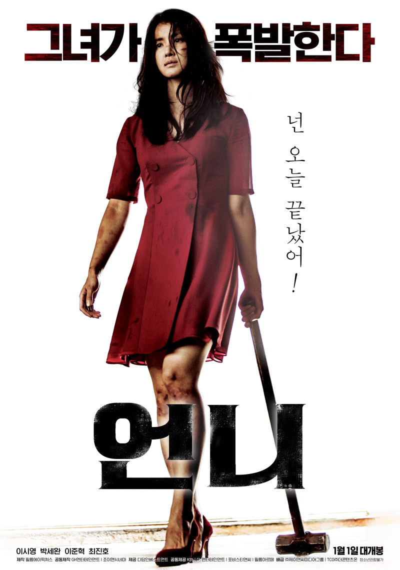 Sinopsis No Mercy (2019) - Film Korea