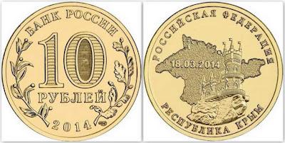 Монета: Ласточкино  гнездо, Крым. Россия,10 рублей, 2014 г.
