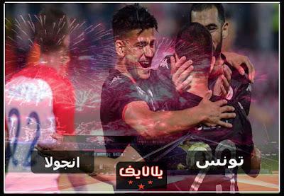 مشاهدة مباراة تونس وانجولا بث مباشر اليوم في كاس امم افريقيا