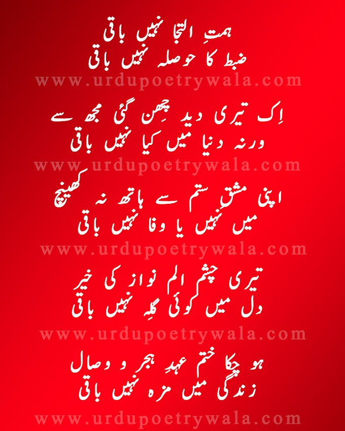 New Faiz Ahmed Faiz New beautiful poetry images shayri whatsapp status tiktok stories فیض احمد فیض اردو پوئٹری والا