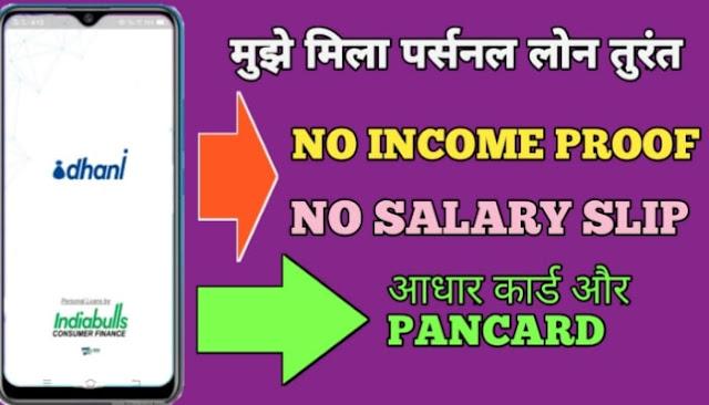 धानी इंडियाबुल्स पर मिलेगा तुरन्त पर्सनल लोन || जानिए step by step