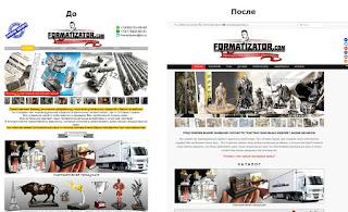 до и после formatizator.com/ перенос сайта