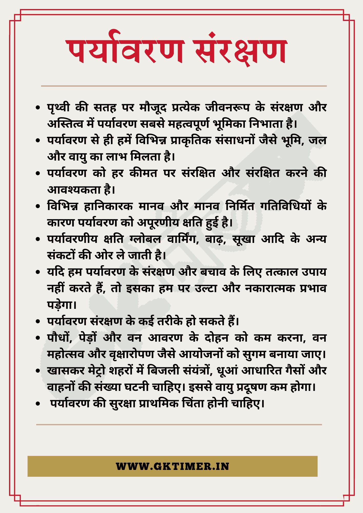 पर्यावरण संरक्षण पर निबंध | Essay on Environmental Protection in Hindi | 10 Lines on Environmental Protection in Hindi