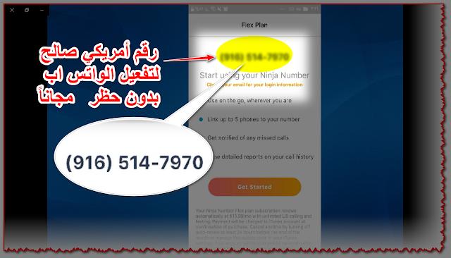 تطبيق مذهل للحصول على رقم أمريكي صالح لتفعيل الواتس اب بدون حظر !