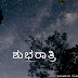 30+ Best good night kannada images for WhatsApp | wishingtab