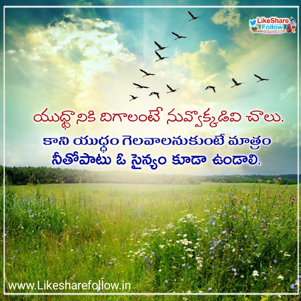 Best-telugu-films-punch-dialogues-inspirational-messages-in-Telugu-motivational-quotes
