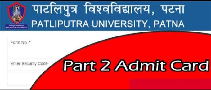 PPU Part 2 Exam Admit Card 2021 Released- Download Patliputra University Part 2 Exam Admit Card 2021 (2018-21) ug