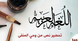 تحضير درس من وحي المنفى لأحمد شوقي الثالثة آداب وفلسفة و لغات أجنبيه