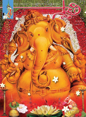 Swathi Weekly 21st September 2012, Pdf