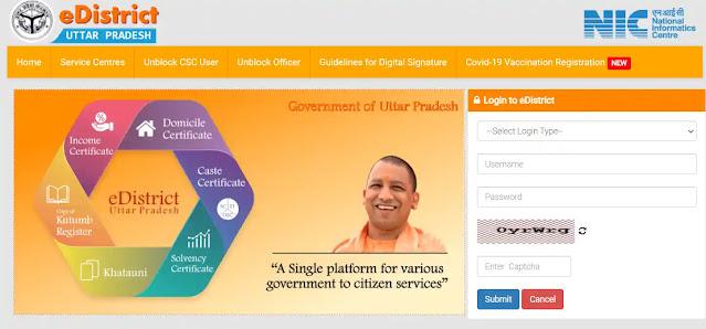 Edistrict up portal kya hai? Edistrict up पोर्टल ऑनलाइन लाभ कैसे उठाएं।