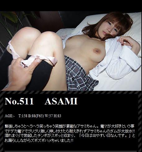 Fjomemif No.511 ASAMI 03250