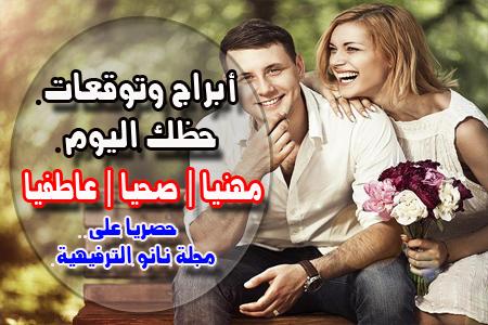 أبراج اليوم الأحد 29-3-2020 Abraj   حظك اليوم الأحد 29/3/2020   توقعات الأبراج الأحد 29 أذار \ مارس 2020