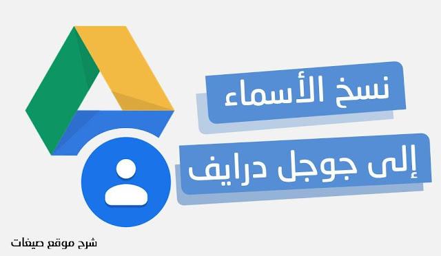 نقل جهات الاتصال الى خدمة google drive
