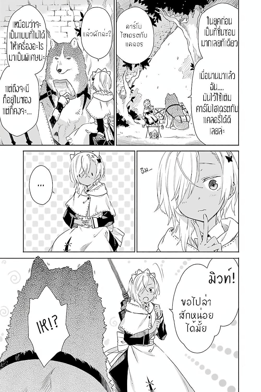 อ่านการ์ตูน Tabi to Gohan to Shuumatsu Sekai ตอนที่ 6 หน้าที่ 5