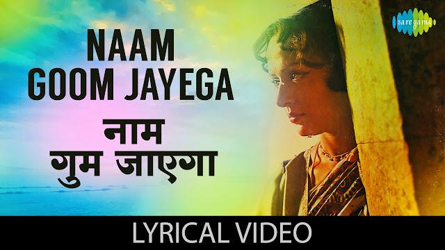 Naam Gum Jayega Song lyrics