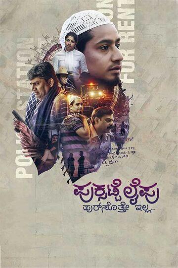 Sandalwood (Kannada) movie Puksatte Lifu Box Office Collection wiki, Koimoi, Wikipedia, Puksatte Lifu Film cost, profits & Box office verdict Hit or Flop, latest update Budget, income, Profit, loss on MT WIKI, Bollywood Hungama, box office india