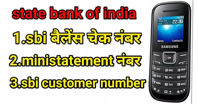 SBI बैंक बैलेंस चेक नंबर-sbi bank balance check number