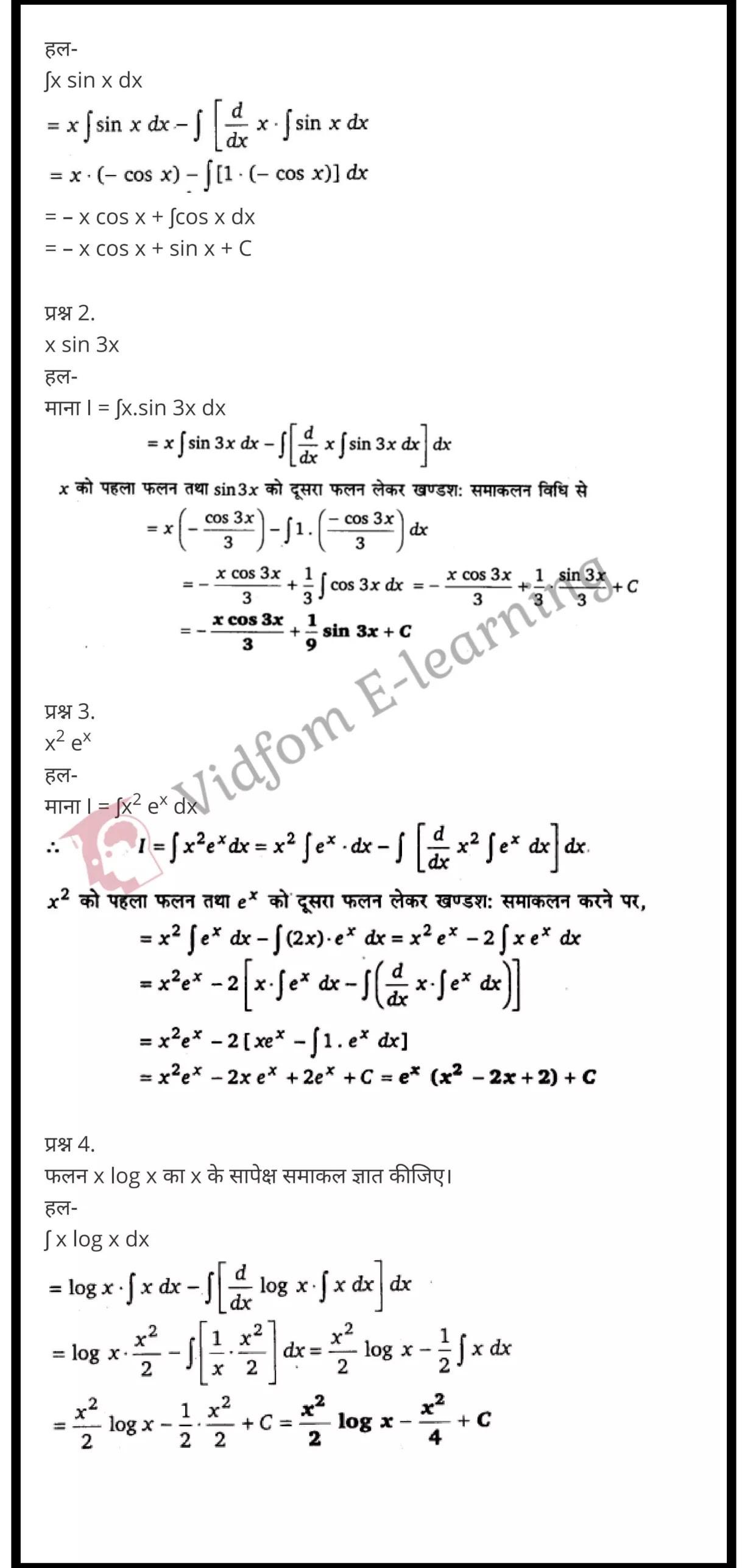 class 12 maths chapter 7 light hindi medium 51