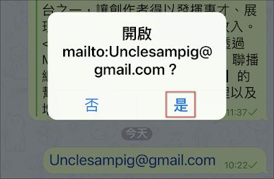 如何將『Gmail』App 設置為『iPhone』上的『預設郵件App』