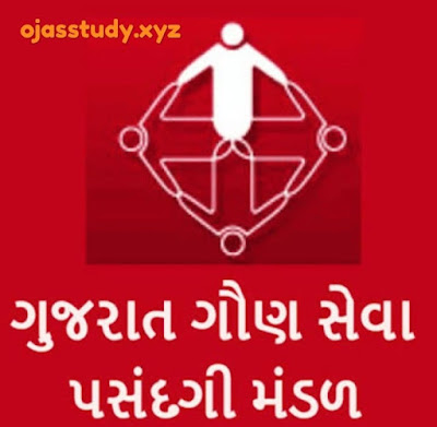 Permalink https://www.ojasstudy.xyz/2019/07/gsssb-recruitment-for-various-posts-2019.html
