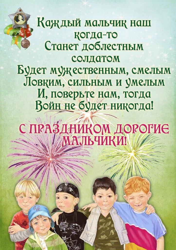 Поздравление мальчиков с 23 февраля начальные классы
