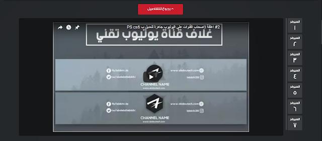 سيرفرات بث مباشر لقالب عبدو موفي