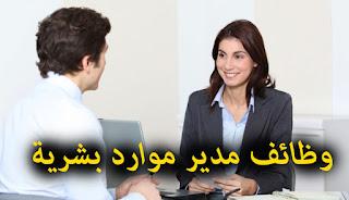 وظائف شاغرة في السعودية بتاريخ اليوم  وظائف مدير موارد بشرية الرياض