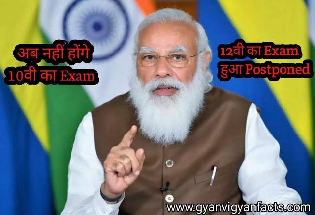 10th-12th-class-exam-2021