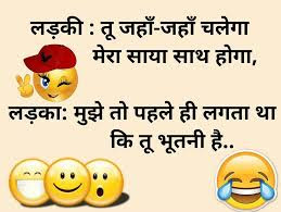 latest Whatsapp Messages Hindi Jokes