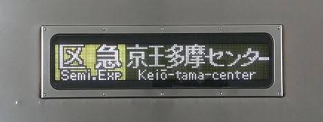 京王電鉄 区間急行 京王多摩センター行き9 9030系
