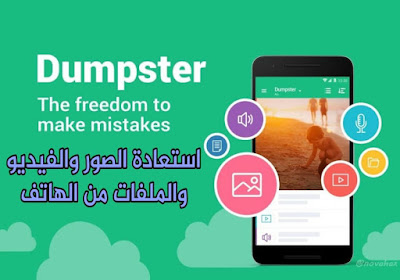 Dumpster لاستعادة الصور والفيديو من الهاتف